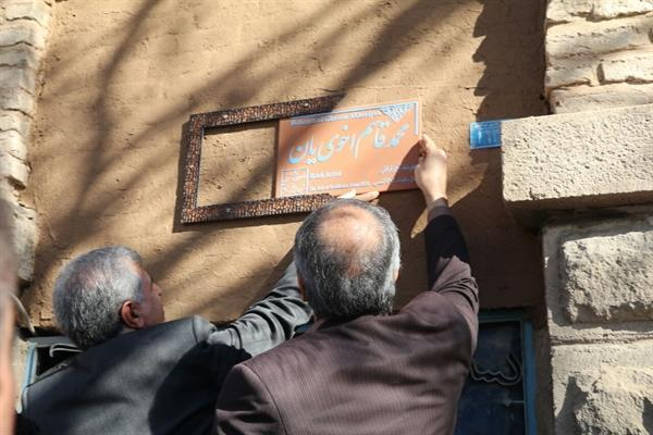 کاشی ماندگار بر سر در منزل استاد آجر تراش در نیشابور نصب شد