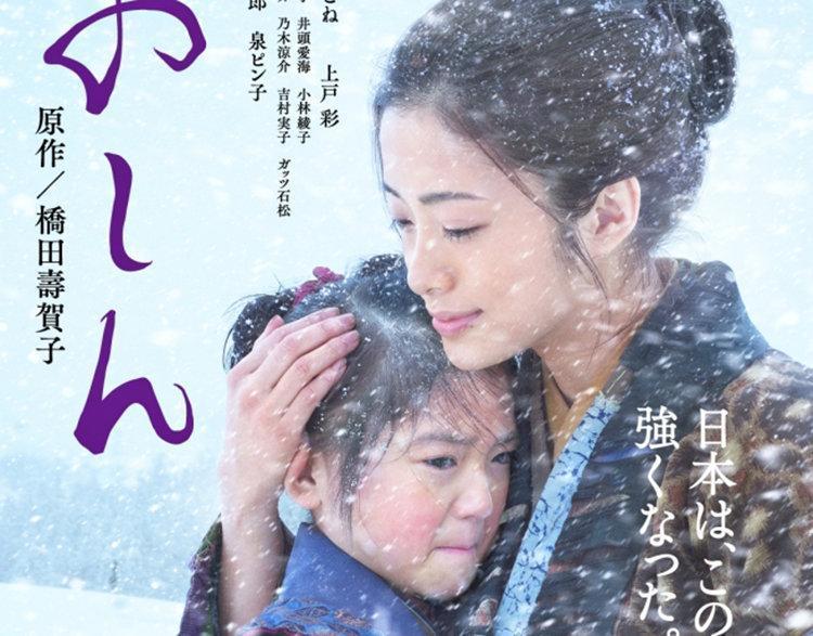 نمایش اوشین سینمایی ، مرور سینمای امروز ژاپن در فارابی