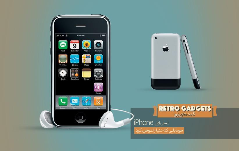 آیفون نسل اول؛ موبایلی که جهان را عوض کرد
