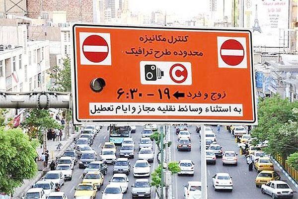 زوج و فرد و طرح ترافیک پنج شنبه ها تعطیل است