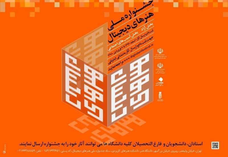 جشنواره هنرهای دیجیتال پل ارتباطی هنرمندان و جامعه است