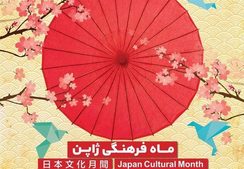 ماه فرهنگی ژاپن در تبریز برگزار می شود