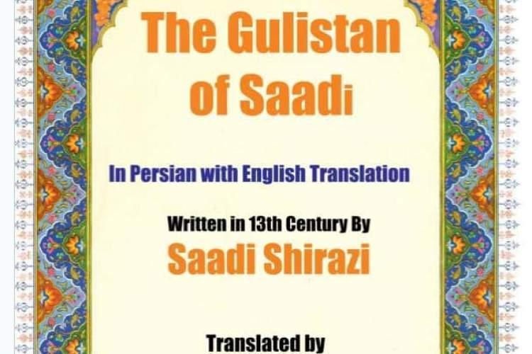 گلستان سعدی و ترجمه های اروپایی آن