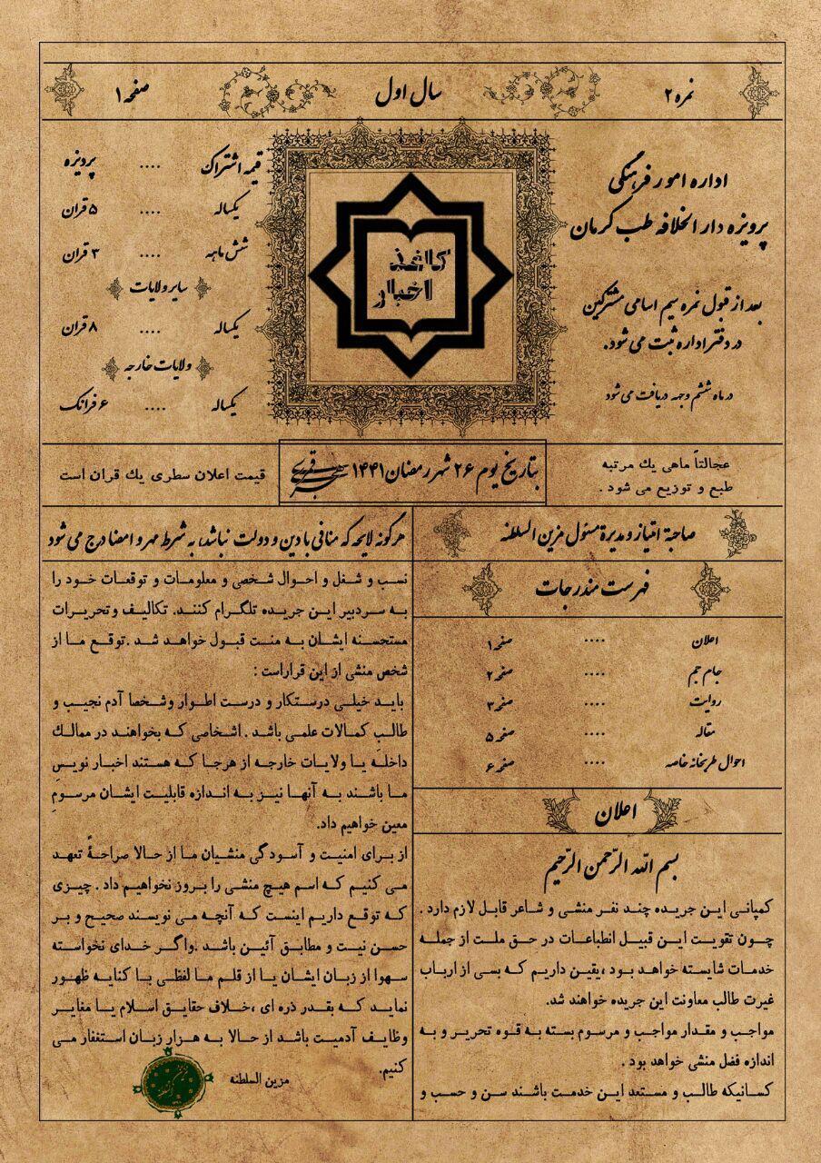 جریده ای از جنس قاجار، شماره دوم نشریه دانشجویی کاغذ اخبار منتشر شد