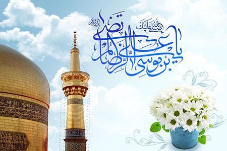 بخشندگی در کلام حضرت ثامن الحجج، امام رضا علیه السلام