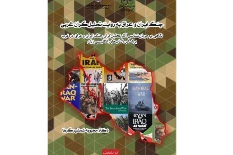 جنگ ایران و عراق به روایت تحلیل گران غربی