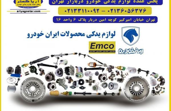 فروشگاه آریا گستر؛ فروش عمده لوازم یدکی خودرو در ایران