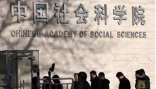 آمادگی آموزشگاه علوم اجتماعی چین برای اجرای پروژه های تحقیقاتی با ایران